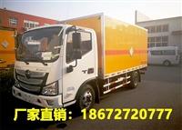 东风3.5米易燃液体厢式车批发多少钱