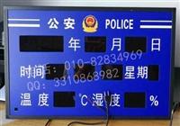 审讯室温湿度显示屏