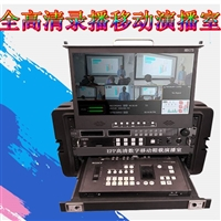 集成索尼8M切换台 高清8M移动演播室 EFP-MS-8M正品包邮