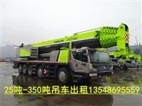 长沙河西麓谷梅溪湖望城铜官25吨至350吨大型起重设备租赁公司