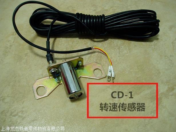 转速传感器CD-1SF-09SZMB-5FL-09TQG9TQG26-DG