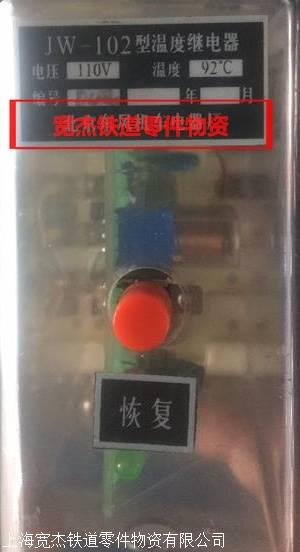 塑壳温度继电器JW-102和JW102