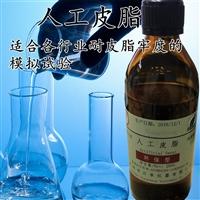 人工皮脂 模拟皮脂油 人造皮脂 人工油脂 合成皮脂ASTM D4265-14