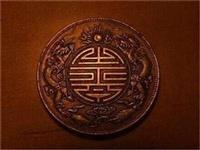 2019年光绪元宝寿字币上门 收购价格