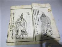 臺灣中正拍賣 征集清代古書