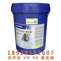 沃尔沃专用液压油 沃尔沃VG 46液压油