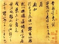米芾书法收藏价值上门收购 价格记录