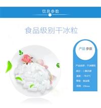 上海机场干冰公司,航空运输冷冻干冰配送,冷冻冷藏保鲜干冰