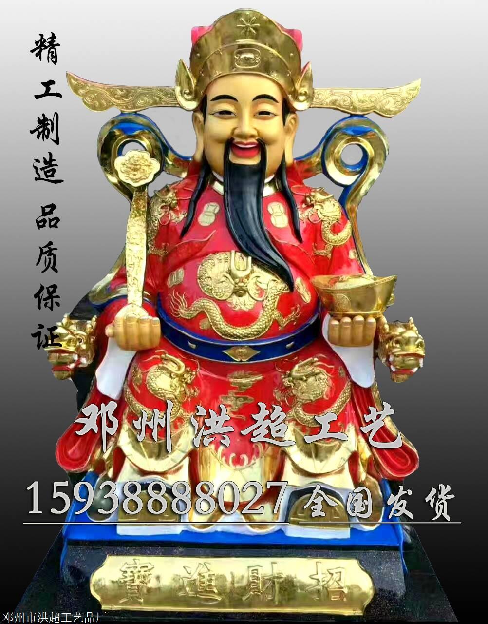 財神關公神像
