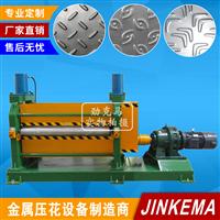 厂家直销 防滑板压花机 金属液压压花机 定做加工各种规格压花机