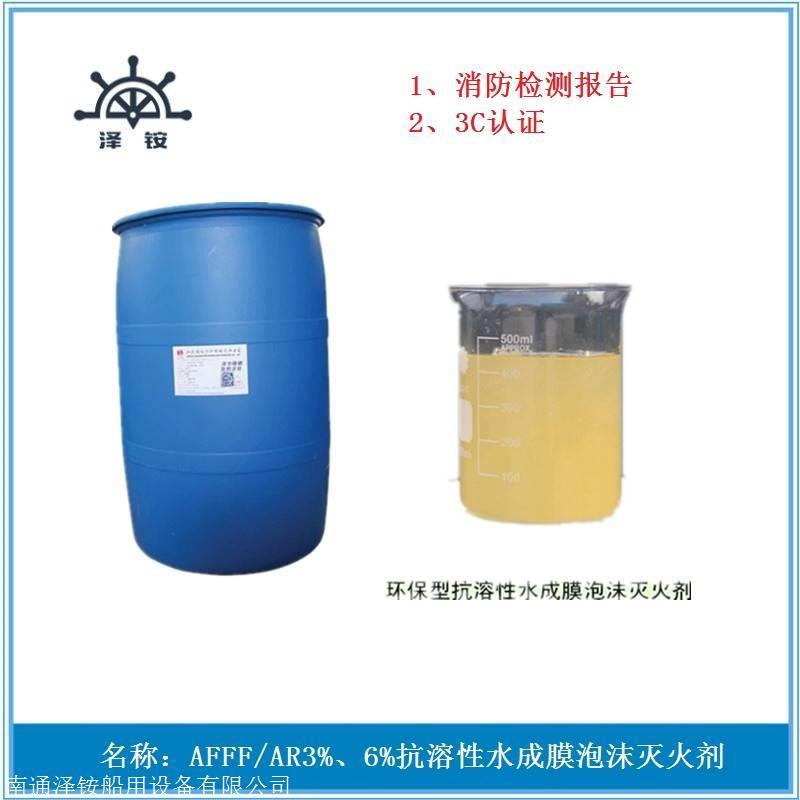 水成膜抗溶泡沫液灭火剂