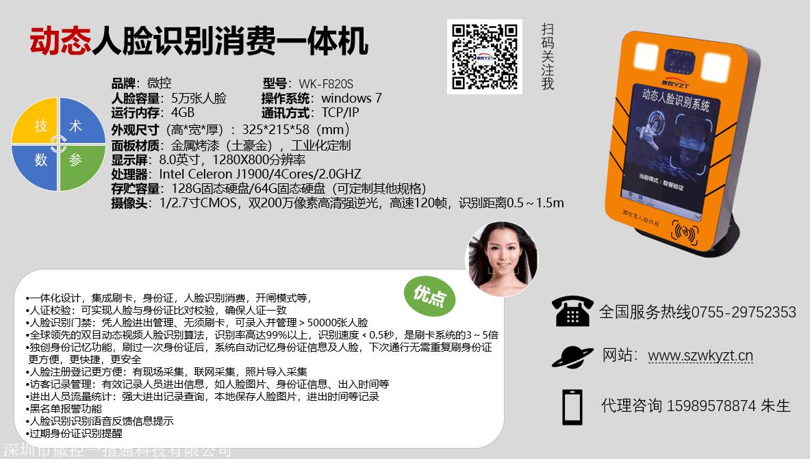 广东人脸识别支付系统