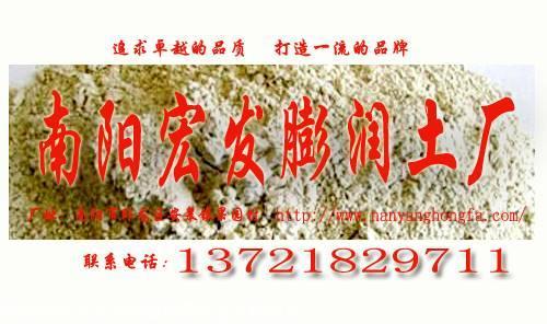 腾讯分分彩网站哪个好,河南宏发-钙基铸造膨润土