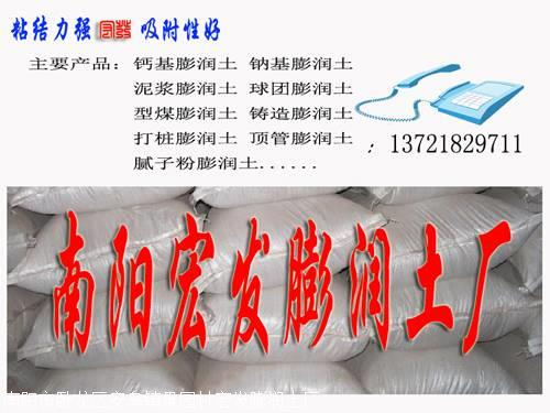 铸造膨润土-钠基膨润土-山西膨润土供应