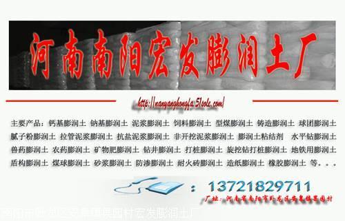 铸造膨润土-山西-陕西-安徽-河南-湖北