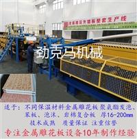 制造聚氨酯雕花板、岩棉复合板一体机生产线设备 生产效率高