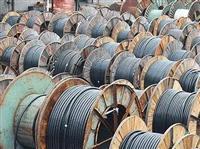宜賓半成品高壓電纜回收 回收廢電纜 高壓電纜回收 誠信報價