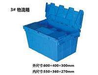 廣西南寧塑料物流箱-廣西蔚華塑膠