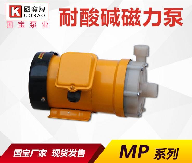 江苏微型磁力泵 塑料耐酸碱磁力泵 厂家现货