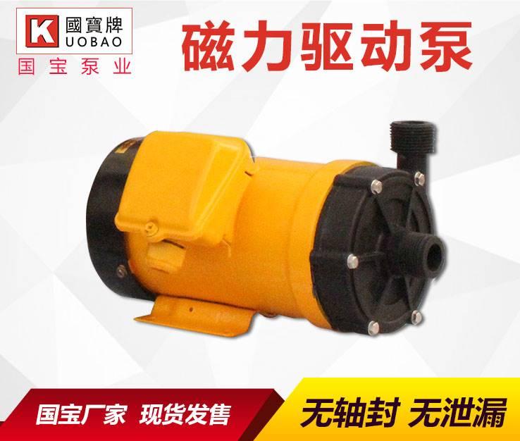 微型磁力泵 国宝泵业耐酸碱磁力泵 无泄漏之忧