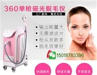 廣州360磁光脫毛儀生產廠家,360磁光脫毛儀價格注意事項