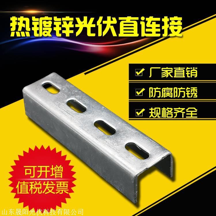 光伏支架直连接  热镀锌直连接 支架连接器 光伏直连接