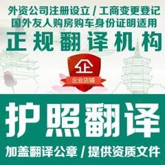 宁波翻译公司-护照翻译盖章模板-杭州中译翻译公司