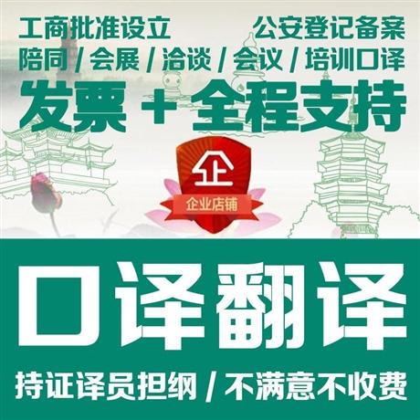 宁波同声传译-同传设备租赁-专业机构-杭州中译翻译公司