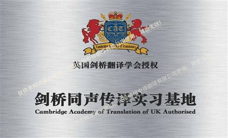 杭州同声传译翻译服务公司-杭州中译翻译-每年数十场次