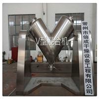 不锈钢V型混合机 粉体混合机 粉体混料机设备