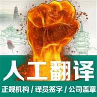 杭州翻译公司-全人工翻译服务-正规实体机构