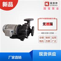 高温磁力驱动离心泵 国宝磁力驱动泵 经济实惠