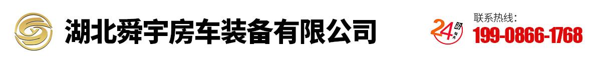 湖北舜宇房车装备有限公司