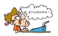深圳入戶體檢哪些項目多年經驗分享