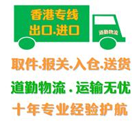 道勤物流I義烏到香港貨運公司更快更省
