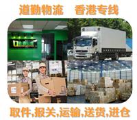 義烏直達香港運費便宜的物流I義烏到香港貨運公司