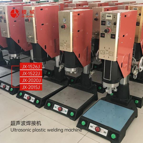 超声波焊接机的机构原理