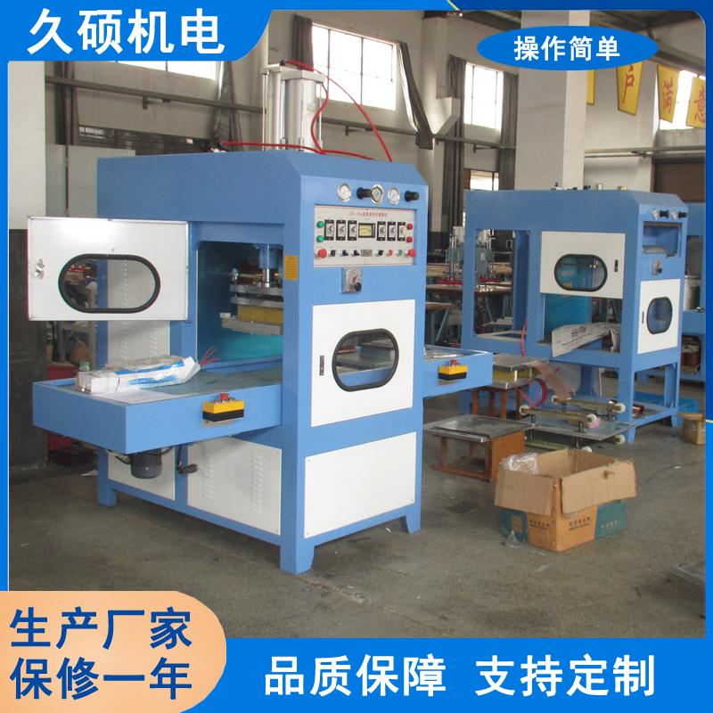 复合海绵高周波热合机 海绵植绒布高频压痕机 海绵热压熔断机