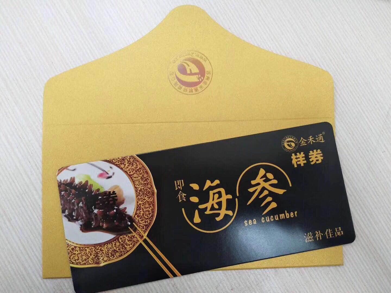 金禾通礼券制作 铜版纸券