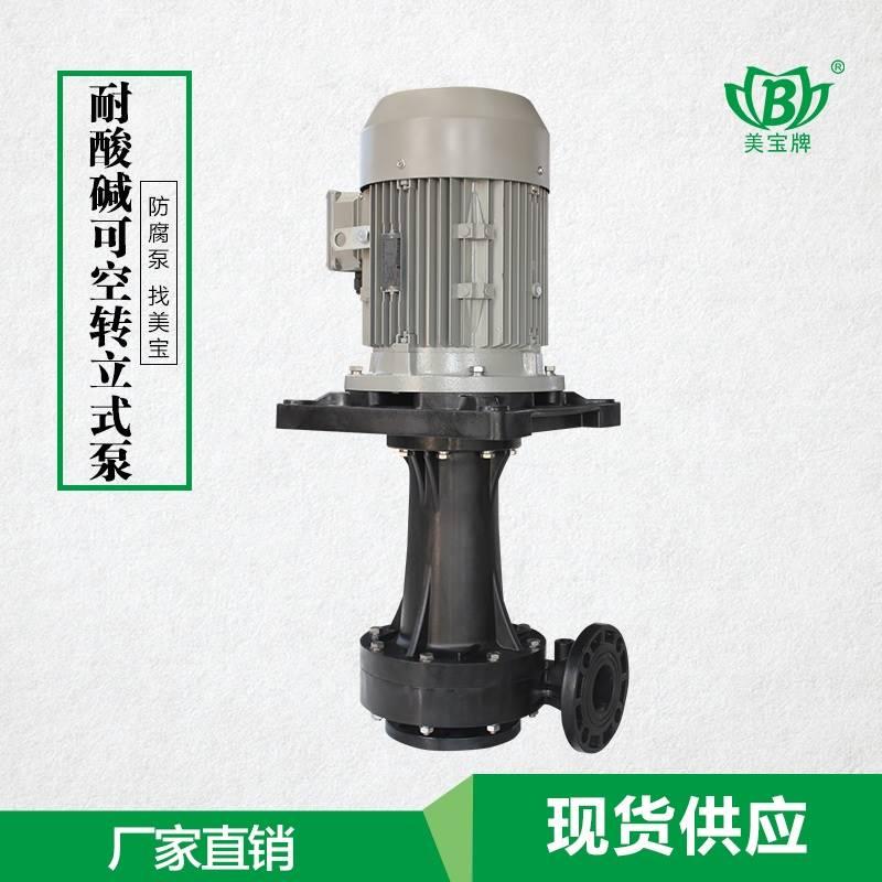 喷淋泵选型 美宝耐腐蚀立式泵 美宝泵业为你准确选型报价