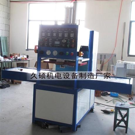 PVC注水热水袋高周波熔接机 热水袋高频热合成型设备 厂家直接