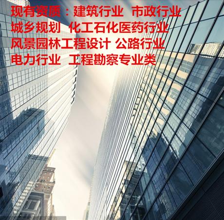 河北石家庄智能设计资质,电力设计资质,景观设计资质公司加盟