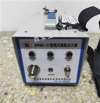 便攜式 高能點火器BWBD-12 反復使用便攜式點火器