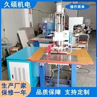 现货供PVC冰凉眼罩焊接机 冰垫高频热合机厂家直销