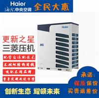 天津海爾SA系列直流變頻多聯機中央空調20匹RFC560MXSKYA