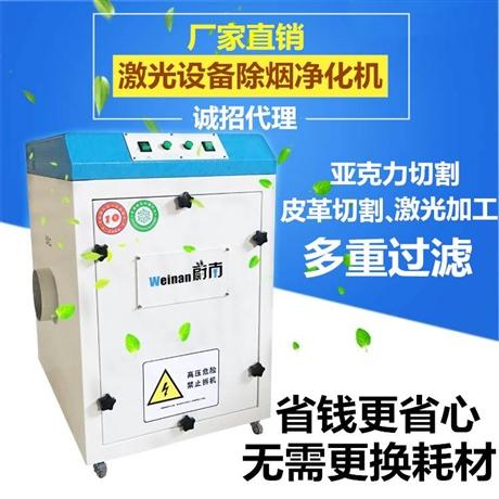 激光机切割灰尘异味怎么处理 激光雕刻气味净化机 激光异味处理器