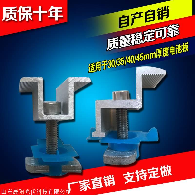 光伏支架 铝合金压块 光伏板固定件 光伏配件