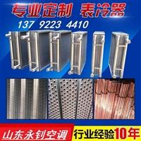 銅管表冷器生產廠家  永釗空調設備廠