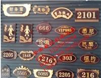 门牌、浮雕门牌、亚克力门牌、亚克力浮雕门牌厂家