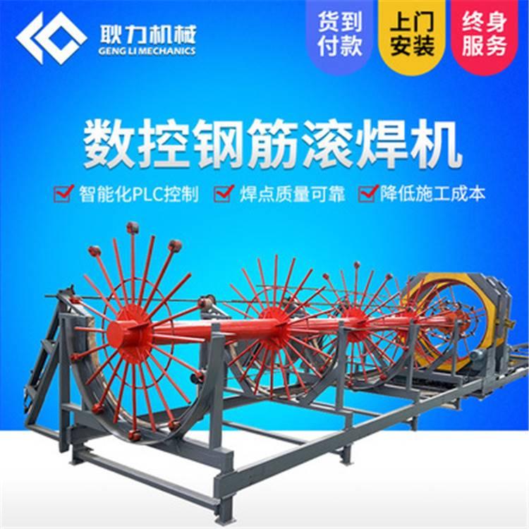 南宁钢筋笼滚焊机产品结构加工特点
